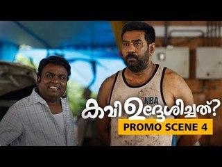 Kavi Uddheshichathu Promo Scene 4 |  Asif Ali | Biju Menon | Narain | Liju Thomas | Anju Kurian