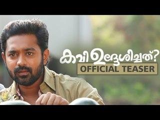 Kavi Uddheshichathu Official Teaser | Asif Ali | Biju Menon | Narain | Thomas Liju Thomas