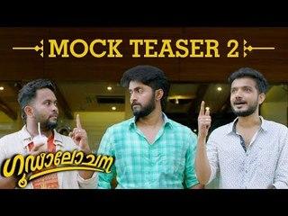 Goodalochana Mock Teaser 2 | Dhyan Sreenivasan | Aju Varghese | Sreenath Bhasi