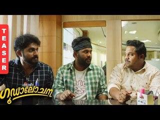 Goodalochana Teaser 1 | Dhyan Sreenivasan | Aju Varghese | Mamta Mohandas