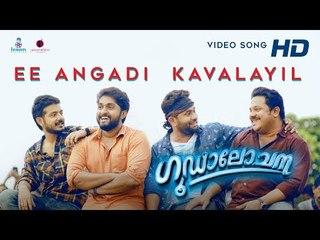 Ee Angaadi Kavalayil Video Song | Goodalochana | Shaan Rahman | Dhyan Sreenivasan | Aju Varghese