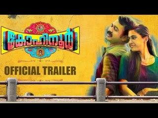 Kohinoor Official Trailer | Asif Ali | Indrajith Sukumaran | Aju Varghese | Vinay Fort | Aparna