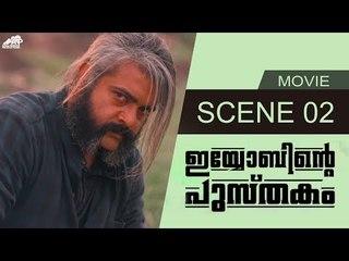 Iyobinte Pusthakam Movie Scene 02 | Jayasurya | Chemban Vinod | Jinu Abraham