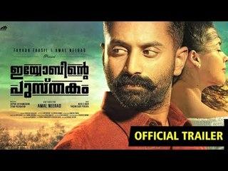 Iyobinte Pusthakam Official Trailer | Fahad Faasil | Jayasurya | Isha Sharvani | Amal Neerad