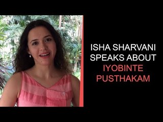 Isha Sharvani Speaks About Iyobinte Pusthakam