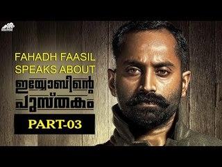 Fahadh Faasil Speaks About Iyobinte Pusthakam  3
