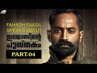 Fahadh Faasil Speaks About Iyobinte Pusthakam  4