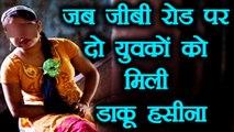 Delhi: GB Road में 2 युवकों को महंगी पड़ी खूबसूरत लड़की की चाहत    वनइंडिया हिंदी