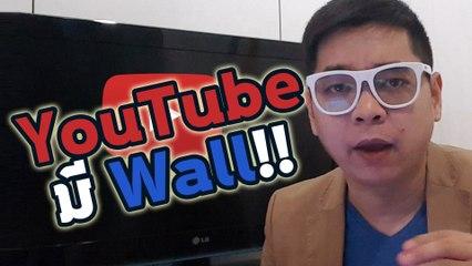 รีวิวฟังก์ชั่น Community Tab ของ YouTube