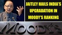 Arun Jaitley hails India's upgradation in Moody's ranking, slams critics   Oneindia News