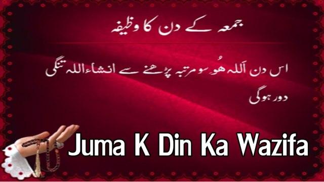 Traditional - Juma K Din Ka Wazifa-Wazaif