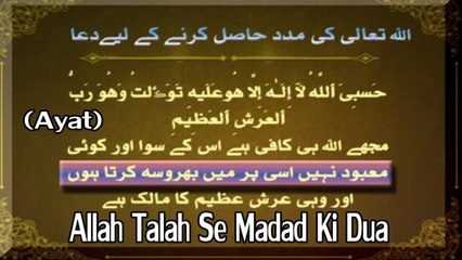Traditional - Allah Talah Se Madad Ki Dua- Ayat - video