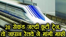 Japan Railways apologizes for 20 second early departure of train | वनइंडिया हिंदी