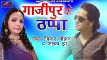 Bhojpuri Dj Song 2018   Baitha Shali Ji   FULL Song   Audio   Mp3 Dj