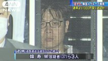 【在日犯罪】白タク営業で韓国人の韓寿栄(ハン・スヨン)容疑者(37)ら男3人逮捕