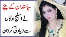 لاہور میں سیاستدان کے بیٹے نے سٹیج اداکارہ کے ساتھ زیادتی کے بعد ایسا وحشیانہ کام کردیا کہ آپ کے بھی ہو ش اڑ جائیں گے