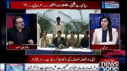 Mega Corruption Ki MissFit Badmashiya Par Mazeed Baray Ilzamat Lagnay Ja Rahay Hain...Dr Shahid Masood reveals