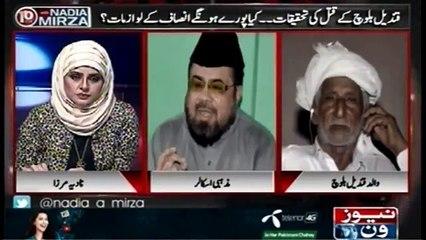 Qandeel Baloch Kay Walid Ko MuftiQavi Ki 1 Crore Ki offer... Walid Nay Kya Kaha...