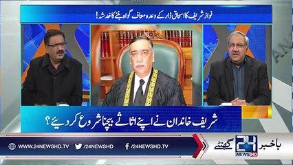 Justice Azmat Sheikh ne Insaf ki Alaa misal Qaim kardi