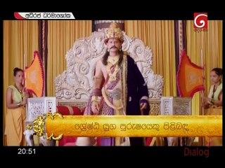 Adhiraja Dharmashoka 18/11/2017 - 254