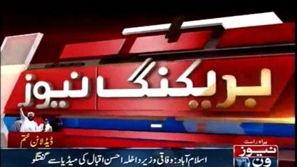 ISLAMABAD: Interior Minister Ahsan Iqbal Talks with media