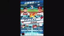 【プロ野球バーサス】2周目ホームランフェス開催!重量打線でMVP男「美馬」を打ち破れ!