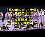 第59回レコード大賞に乃木坂46・欅坂46がエントリー!!!