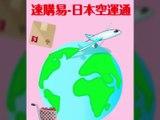 速購易 日本空運公司、日本集運推薦、日本代送台灣
