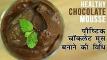 Chocolate Mousse | Nutritional Chocolate Mousse Recipe | Eggless Chocolate Mousse Recipe | Nupur