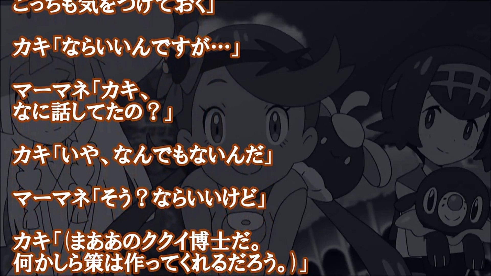 サトシ ポケモン ss