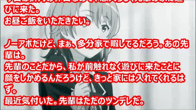 【俺ガイルss】「先輩………これ結構ヤバイです………」 (アニメss空間)
