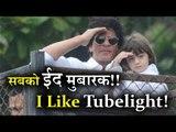 SRK, Shahrukh Khan wishes Eid Mubarak and said, I Like Tubelight | See Eid Photos