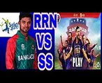 Rangpur Riders VS  Sylhet Sixer. 22 MATCH.BPL Live. Rangpur Riders  team review.