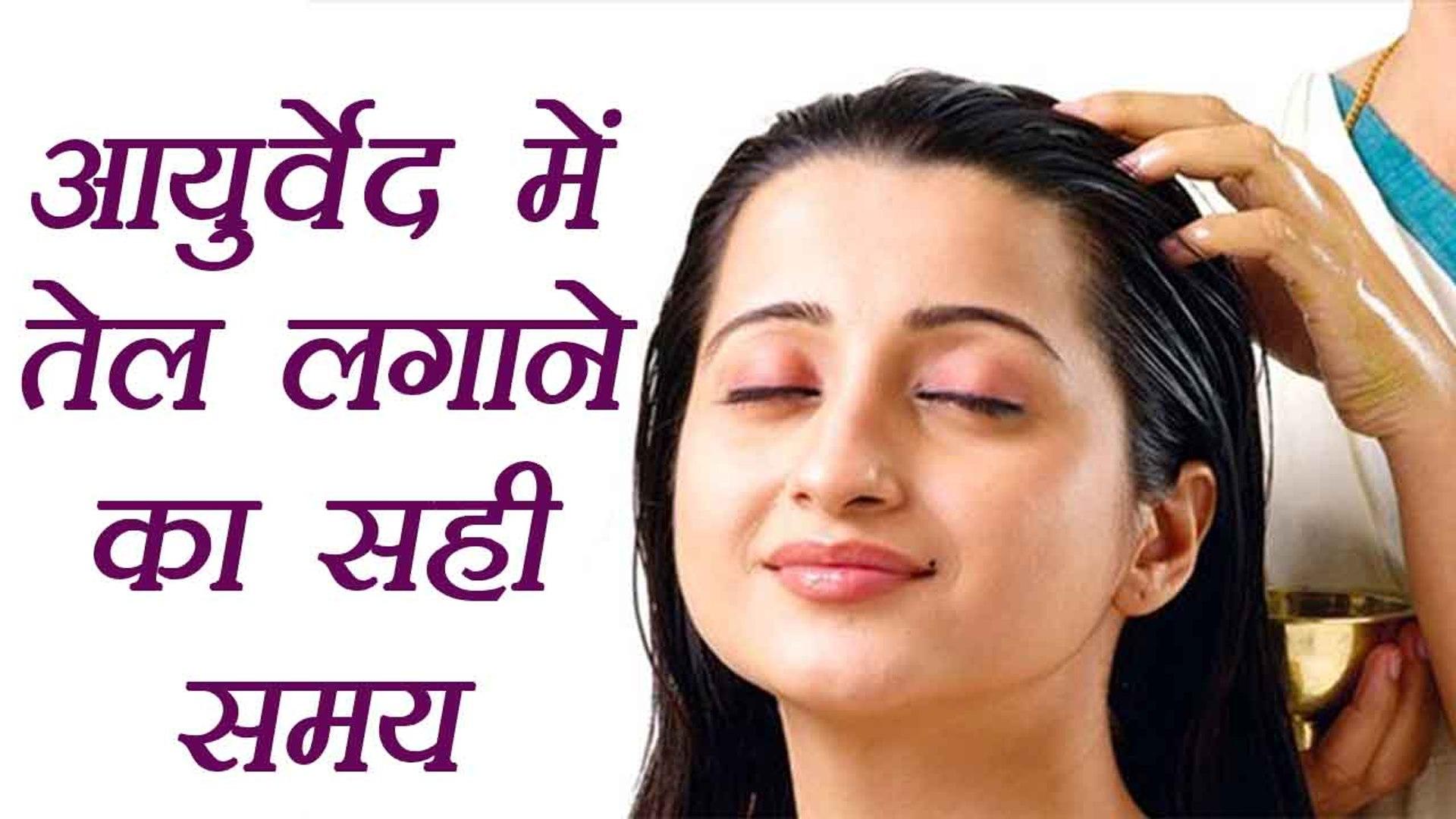 Hair Oiling: Right time according to Ayurveda | आयुर्वेद में तेल लगाने का सही समय | Boldsky