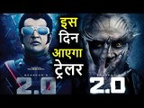 Akshay Kumar और Rajinikanth की फिल्म '2.0' का Trailer इस दिन होगा रिलीज़, आप भी जानिए