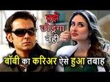 Bobby Deol का Filmy Career, Kareena Kapoor के इस फैसले ने बर्बाद कर दिया, जानें पूरा मामला