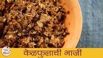 Kelphulachi Bhaji In Marathi   केळफुलाची भाजी   Recipe In Marathi   Maharashtrian Recipes   Archana