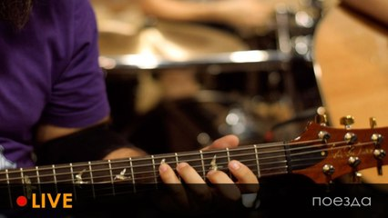Обе-Рек - Поезда (Unplugged)