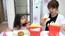 엄마 요리는 맛없어!! 맥도날드 해피밀 요술봉으로 만들어먹기 엄마 골탕먹이기 햄버거 코카콜라 감자튀김 베드 베이비 Mcdonald Play