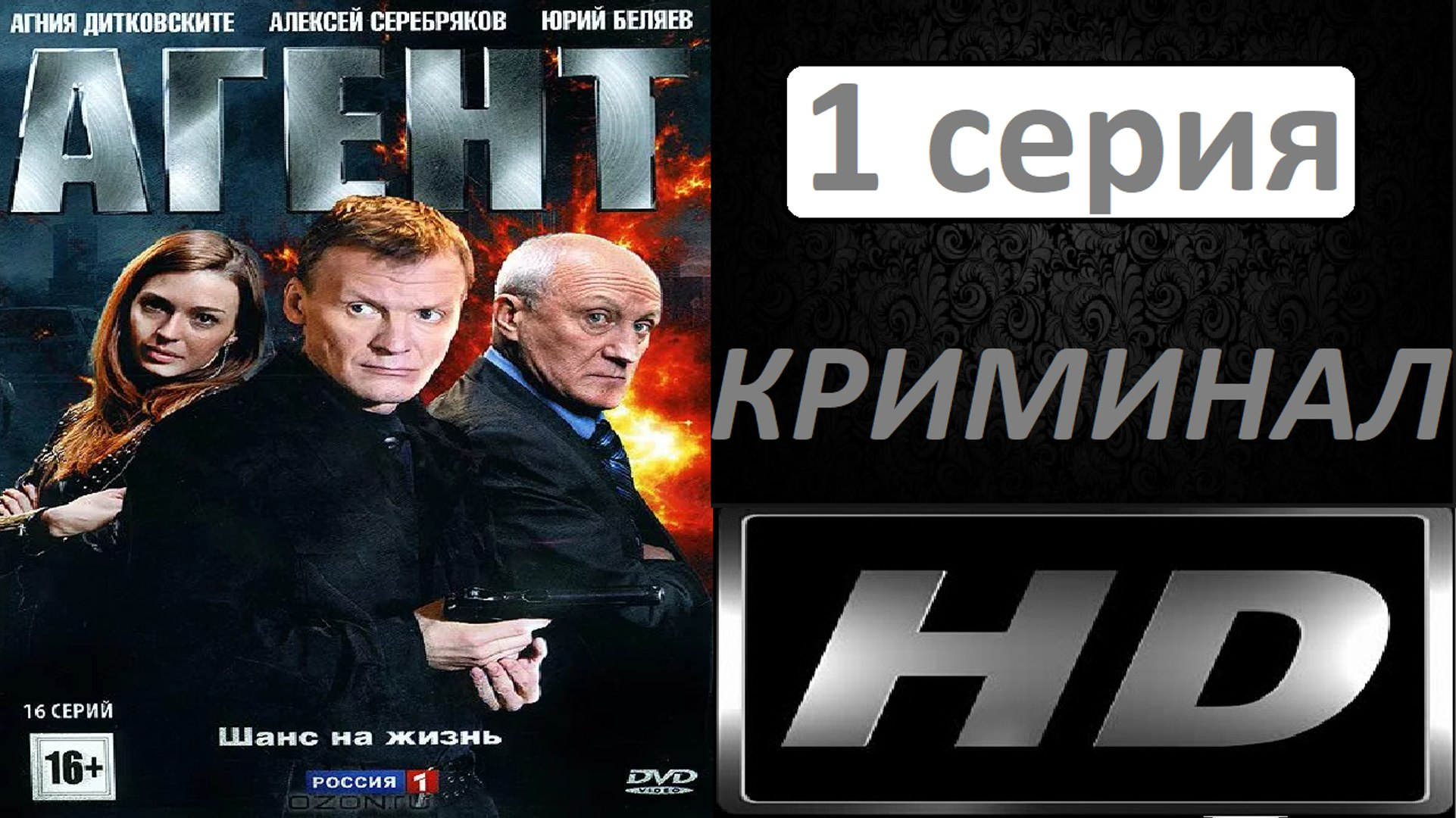 Агент 1 серия HD. Детектив, Криминал. Фильм Новинка 2018