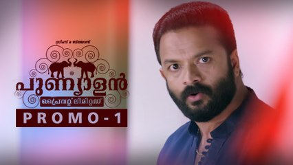 Punyalan Private Limited Promo 1 | Running Successfully In Theatres | Jayasurya | Ranjith Sankar