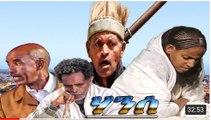 Eritrean Drama  --  ሃንሰ  --  New Eritrean   Drama     HANSE