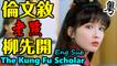 【倫文敘老點柳先開The Kung Fu Scholar】Part 1/3 流氓狀元粵語中字English Subtitle【郭富城/周慧敏/張衛健/吳孟達/劉家輝】香港經典古裝搞笑喜劇電影 Hong Kong Martial Arts Comedy Film