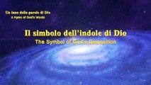 """Un inno delle parole di Dio """"Il simbolo dell'indole di Dio"""""""