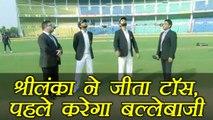 India vs Sri Lanka 2nd test: Sri Lanka won the toss, chooses to Bat first | वनइंडिया हिंदी