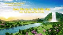 Solo Dio ha la via della vita – La Chiesa di Dio Onnipotente