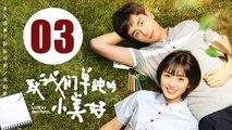 【致我们单纯的小美好】A Love So Beautiful EP3 胡一天、沈月校园甜宠爱恋 融化少女心!