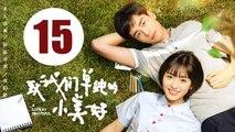 【致我们单纯的小美好】A Love So Beautiful EP15 胡一天、沈月校园甜宠爱恋 融化少女心!