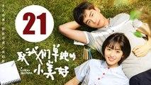 【致我们单纯的小美好】A Love So Beautiful EP21 胡一天、沈月校园甜宠爱恋 融化少女心!