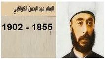 عبد الرحمن الكواكبي 1855 –  1902م